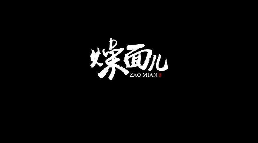 面字体设计logo
